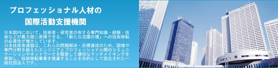 一般社団法人日本技術者連盟